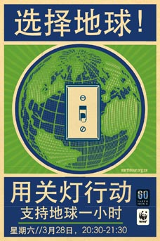 earth_hour_poster_L