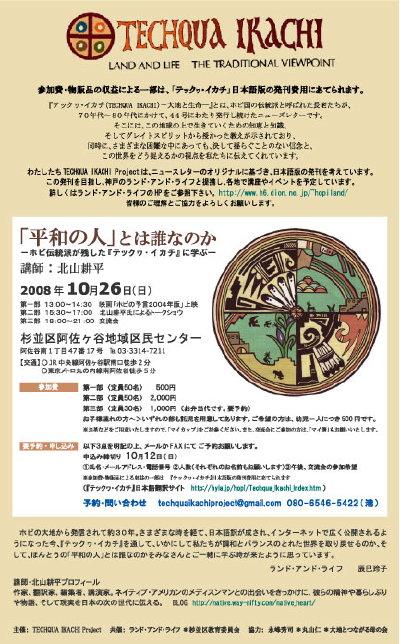 TECHQUA IKACHI Project