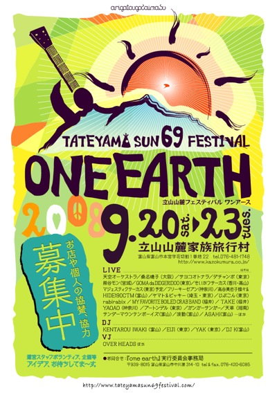 ONE EARTH FES