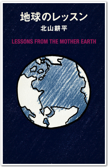 lessons_from_the_mother_earth.jpg