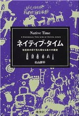 Native Time