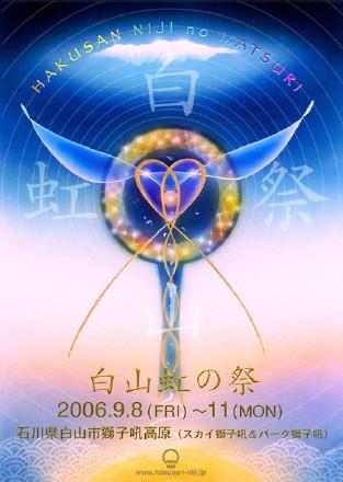 白山 虹の祭