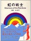 warriorsofrainbow
